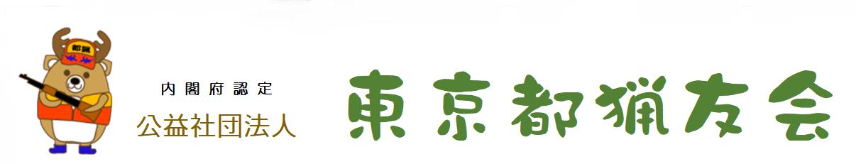 公益社団法人 東京都猟友会